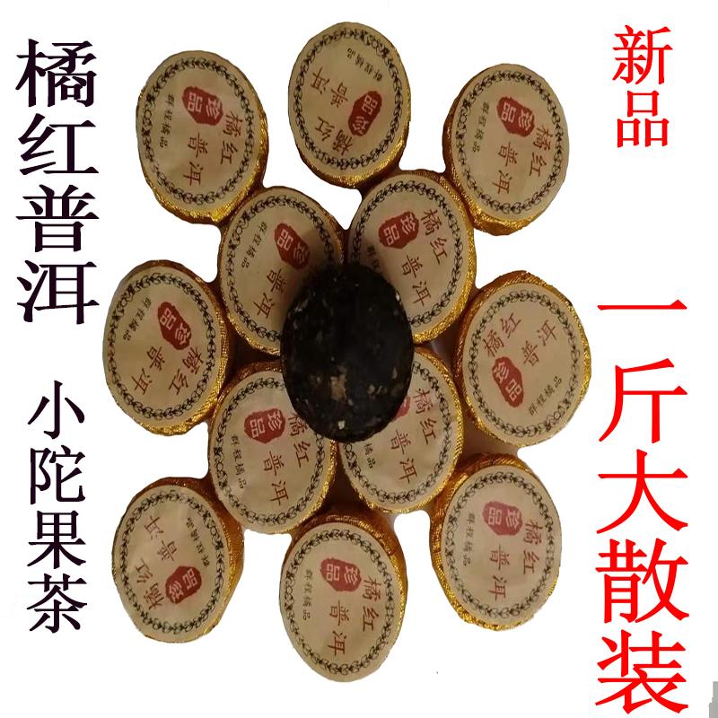 橘红普洱小坨茶(1斤约7-80颗/斤)